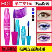 彩色睫毛膏紫色蓝色棕色睫毛膏纤长浓密卷翘 防水防晕染