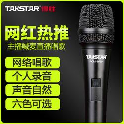 Takstar得胜 PCM-5560 电容麦克风台式电脑手机K歌录音网红直播MV唱歌喊麦套装设备全套话筒