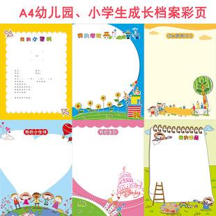 A4幼儿园小学生成长纪念册活页模版记录手册足迹儿童成长档案彩页