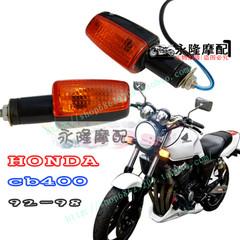 摩托车改装配件 街车本田 CB400SF 92-98年 转向灯 指示灯