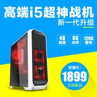 高端酷睿i5四核4G独显8G内存家用游戏组装台式机电脑主机diy整机