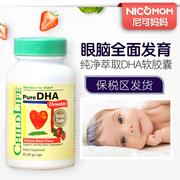 美国童年时光CHILDLIFE婴儿DHA 宝宝鱼油90粒 婴幼儿益智 儿童dha