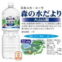 可口可乐森之水  2L 日本进口天然矿泉水软水 (整箱江浙沪包邮)