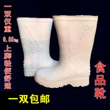白色食品卫生专用单雨靴EVA泡沫加厚棉雨鞋 超轻便防水工作鞋
