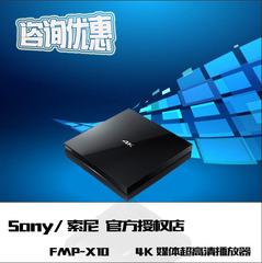 Sony索尼 FMP-X10 4K媒体播放器 超高清3D蓝光网络硬盘播放机