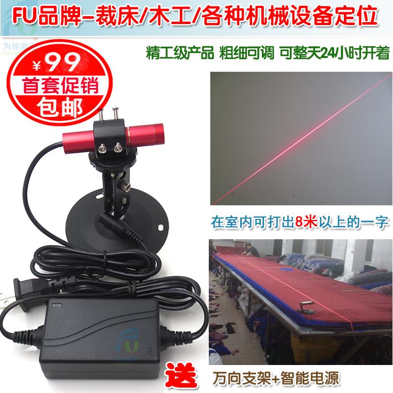 8米直线木工裁床红光一字激光器绿光 十字红外线定位灯镭射标线器
