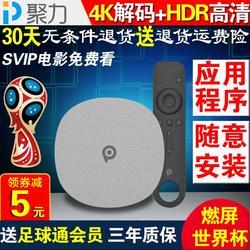PPTV P1盒子 PPBOX网络机顶盒高清电视网络播放器 4K超清智能魔盒