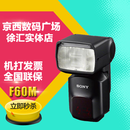 SONY/索尼 HVL-F60M闪光灯 gn60专业级闪光灯 a7/a7r a99 RX1R