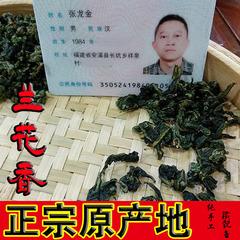 安溪铁观音王1725新茶叶清香型特级乌龙茶正宗兰花香生态茶农