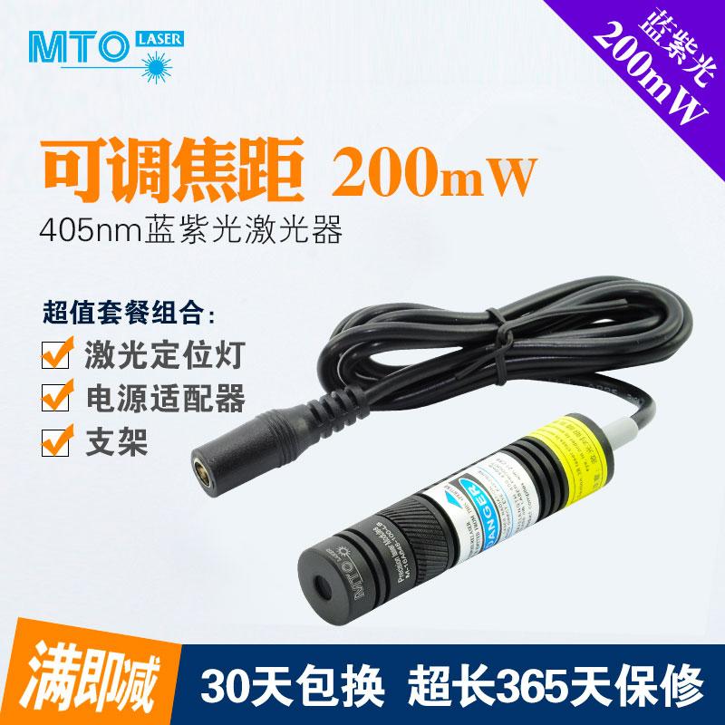405nm200mw蓝紫光激光器 点状定位灯 一字线划线器 十字线镭射仪