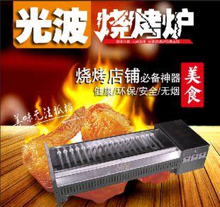 进口光波石英管玻璃管烧烤炉电无烟商用加厚不锈钢烧烤餐厅烧烤街