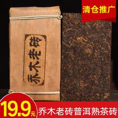 试喝品鉴 宝韵云南普洱茶熟茶砖乔木老砖勐海老树普洱熟茶砖500g