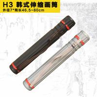 包邮H3韩式小号伸缩画筒环保塑料筒海报筒美术用品黑色银灰色