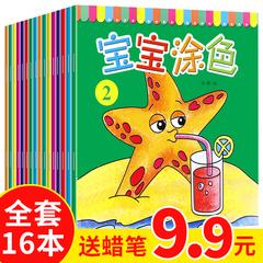 儿童画画书涂色本学绘画册幼儿园3-6-9岁宝宝涂鸦填色图画书套装
