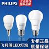 飞利浦led灯泡球泡E27e14螺口节能灯3W5W7W9W11W13W18W24W超亮
