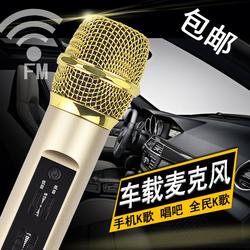 资音全民k歌直播手机麦克风 唱吧麦克风汽车FM无线车载麦克风