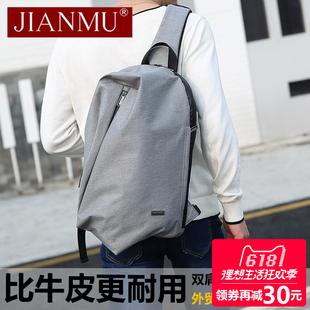 单肩包男大容量旅行背包电脑包学生书包男士斜挎包潮胸包