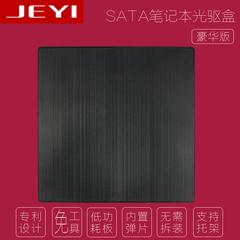 佳翼H327笔记本光驱外置转接盒光驱盒9.5- H395