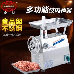 全球牌22型商用绞肉机台式不锈钢绞肉机搅肉机绞鸡骨架绞馅机灌肠
