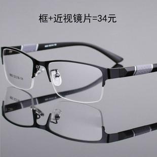 眼镜框男全框眼镜近视变色男半框近视眼镜架男配眼镜近视眼睛成品