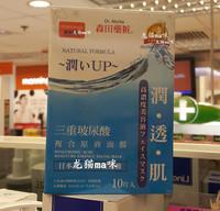 香港采购台湾森田药妆三重玻尿酸复合原液面膜白透肌类蛇毒熊果苷