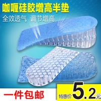 硅胶内增高垫舒适男女式运动鞋垫隐形内增高鞋垫半垫2cm3cm5cm