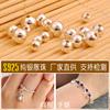 925银珠子散珠纯银diy手工编织材料手链圆珠串珠隔珠银饰配件
