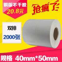 各规格定做铜版纸不干胶 40mm*50 60 70 75mm标签纸 条形码打印纸