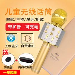 儿童麦克风无线话筒带扩音可充电卡拉ok学唱歌机小孩音乐玩具KTV