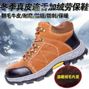 高帮劳保鞋冬季棉鞋男钢包头防砸防刺穿真皮登山鞋工作安全耐磨鞋
