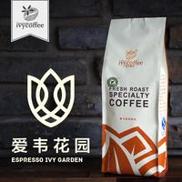 爱韦花园精选耶加雪菲曼特宁现磨意式咖啡豆454黑咖啡纯咖啡 无糖