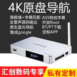 海美迪Q5四代汇创芒果嗨Q高清4K网络电视机顶盒3D蓝光硬盘播放器