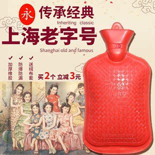 上海永字牌冲水热水袋充注水暖水袋暖手宝灌水暖宫加厚送绒套