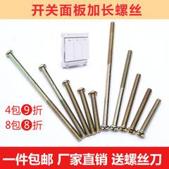 开关插座面板安装螺钉螺丝M4圆头十字M43公分 20cm专用加长