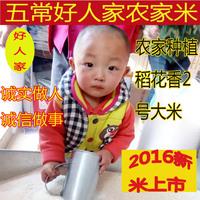 15年新米东北黑龙江五常大米稻花香2号有机米非转基因贡米10斤