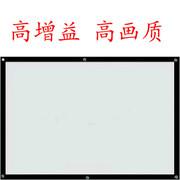 3D高清简易幕布60-150寸家用投影仪幕布壁挂幕投影布幕布便携幕布