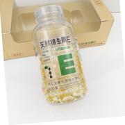 养生堂牌天然维生素E软胶囊200粒 ve 祛黄褐斑 延缓衰老 维e