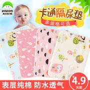 宝宝防水可洗隔尿垫婴儿超大防尿垫月经垫新生儿用品防水表层纯棉