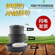 户外锅具便携野营锅卡式炉野外炉具3人套锅套装吊锅野餐野炊炊具