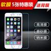 苹果6膜6S高清软膜磨砂iphone手机普通贴膜无白边游戏超薄膜X小i78plus大6Plus6sp5S4S屏保5.54.7寸