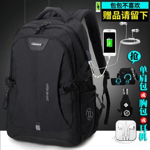 男士背包电脑旅游商务时尚潮流高中大学生书包旅行双肩包