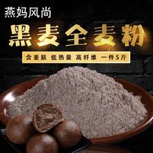 黑麦粉全麦面包面粉含麦麸农家石磨黑小麦面粉烘焙原料5斤