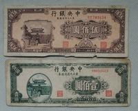 保真包老!民国纸币 中央银行一百元、五百元两张齐出 品相如图
