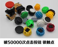 游戏摇杆 三和按钮24MM开关30mm街机摇杆按键 摇杆配件按键 批发