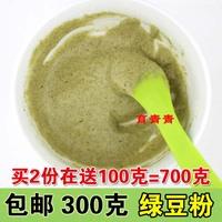 纯绿豆粉300克食用生绿豆粉面膜粉烘焙原料绿豆面煎饼原料
