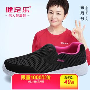 健足乐老人鞋 2018妈妈鞋 网面女透气鞋健步鞋单鞋女 平底鞋