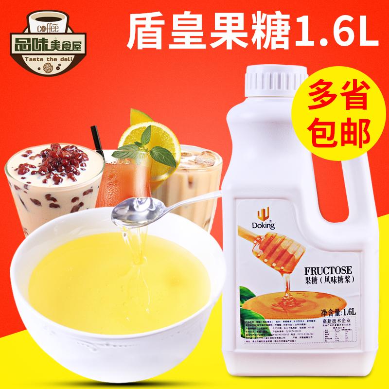 盾皇果糖果糖液体奶茶公司盾皇小麦芽调味糖浆糖浆奶茶1.6l原料糖食品果糖印铁图片