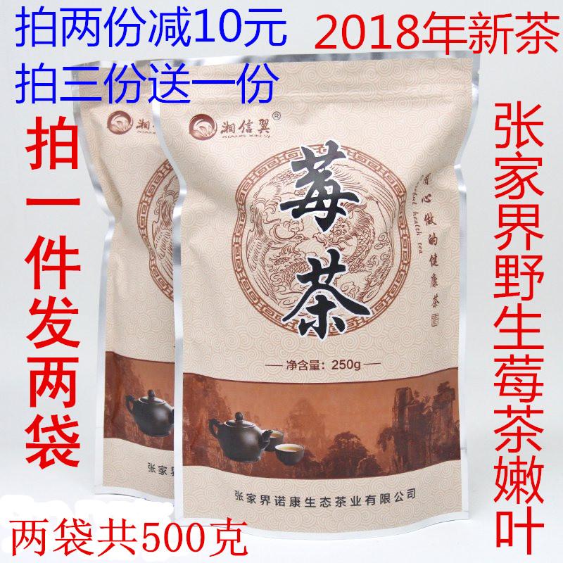 茅岩莓茶 张家界野生特级嫩芽尖新莓茶嫩叶500克霉茶藤茶