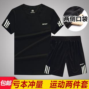 运动套装男夏季两件套健身服晨跑跑步速干衣宽松圆领t恤短袖