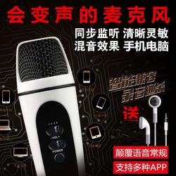 手机麦克风变声器全民K歌快手直播游戏视频变音语通话电脑话筒